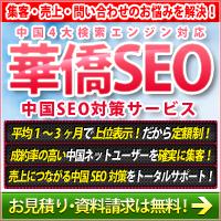 中国4大検索エンジン対応SEO対策サービス『華僑SEO』
